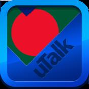 uTalk Bengali